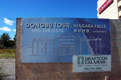 dongbu tours sign